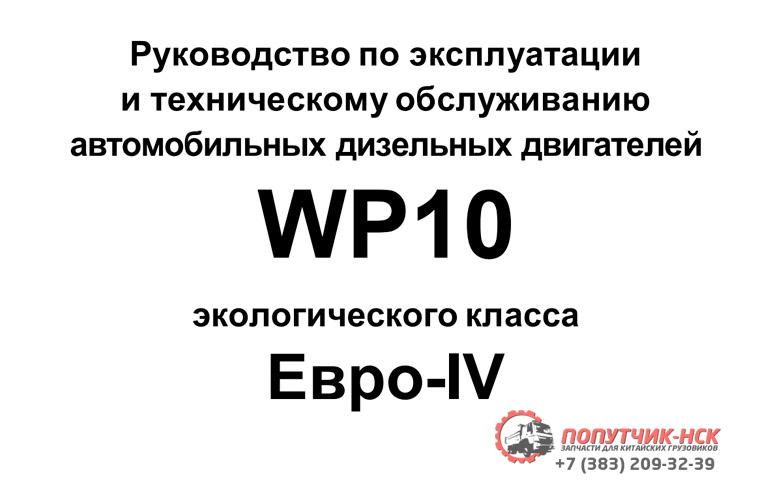 Двигатель WP10