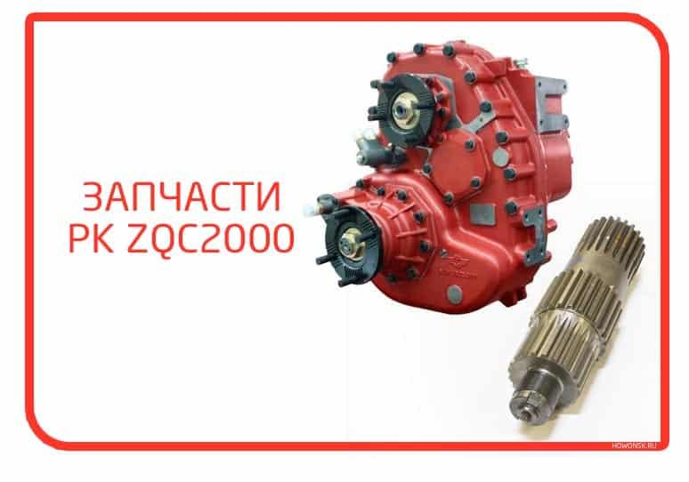 Запчасти для раздаточной коробки ZQC2000